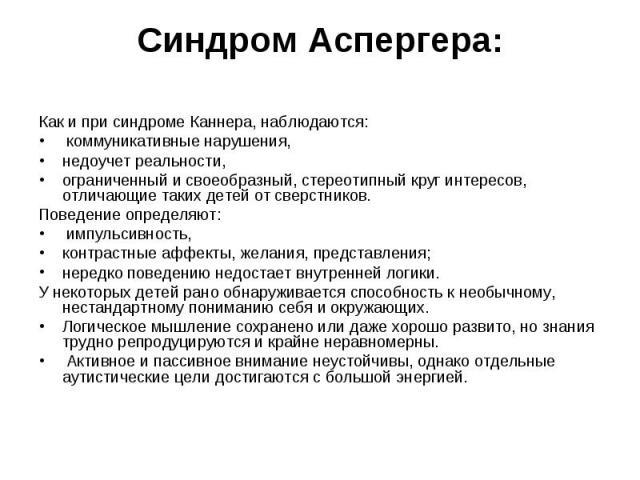 Проявление синдрома Аспергера