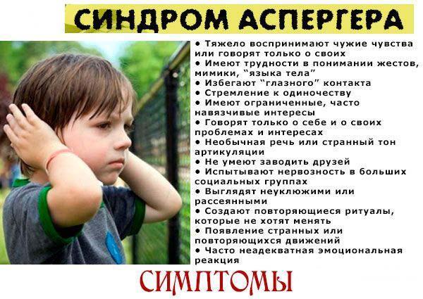 Симптомы синдрома Аспергера