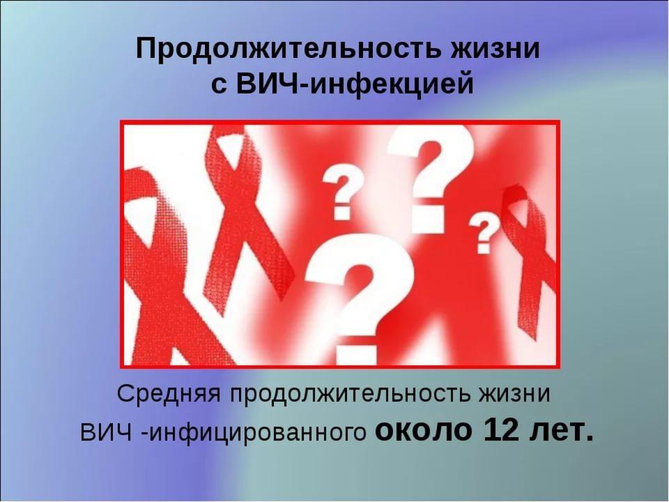 Средняя продолжительность жизни ВИЧ-инфицированного