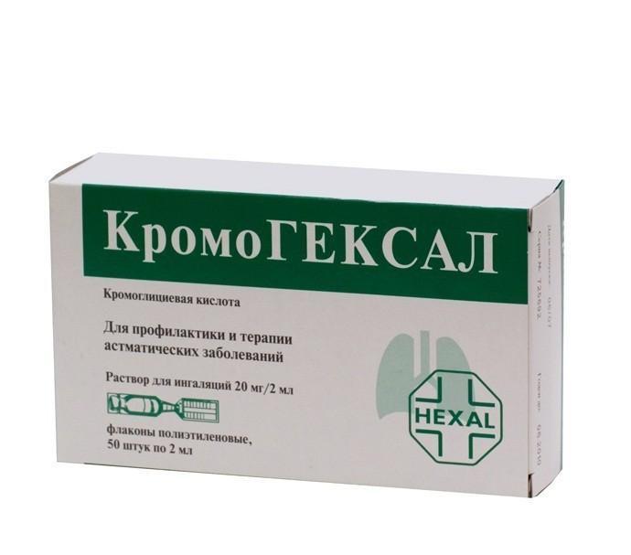 Кромогексал раствор для ингаляций