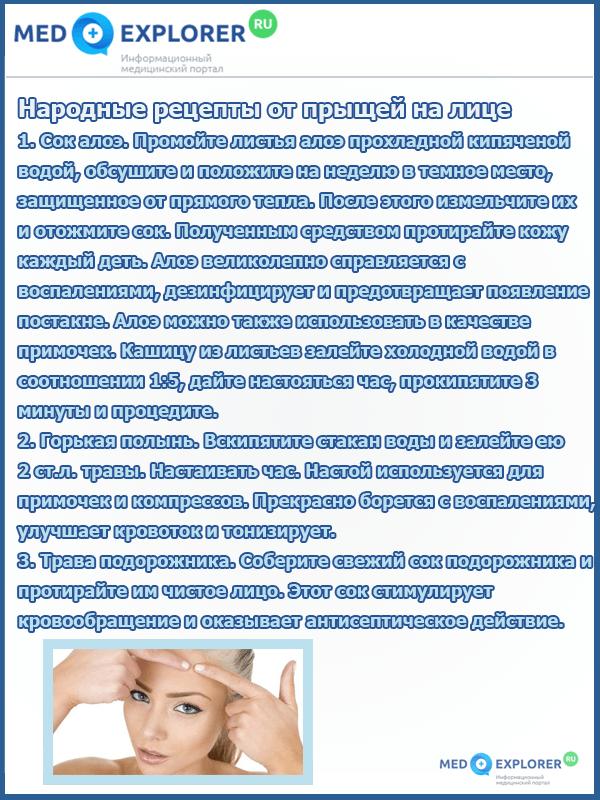 Народные рецепты от прыщей на лице
