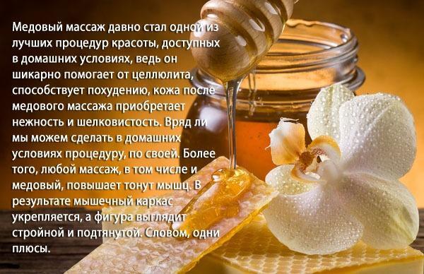 О медовом массаже