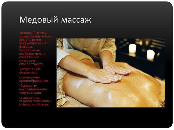 Польза медового массажа
