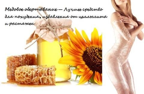Польза медового обертывания