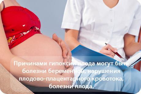 Причины гипоксии