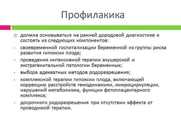 Профилактика гипоксии