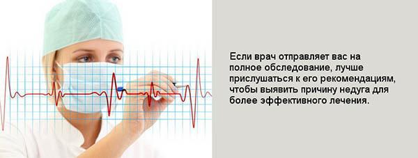 Рекомендации при диагностики пониженного давления