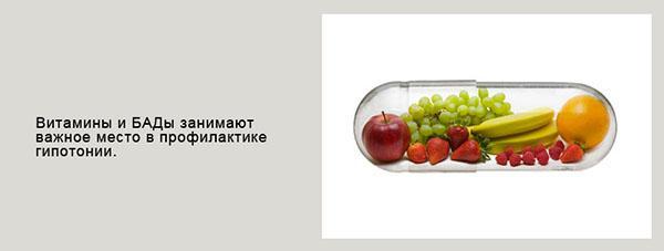 Роль витаминов и БАДов в лечении гипотонии