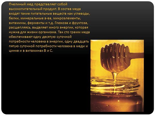 Что собой представляет пчелиный мед