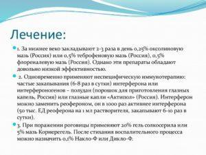 Аденовирусный конъюнктивит. Лечение