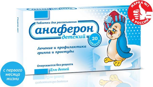 Анаферон детский отлично борется с гриппом и простудой, устраняя проявления вируса из человеческого организма