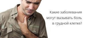 Боль в грудной клетке давящая: причины и лечение