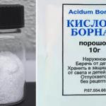 Борная кислота и нитрат серебра