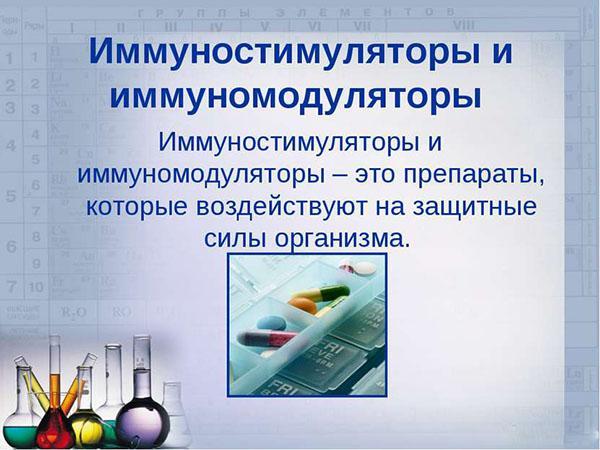 Воздействие иммуностимуляторов и иммуномодуляторов на организм
