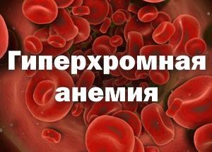 При гиперхромной анемии витамин thumbnail