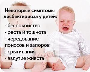 Диета При Дисбактериоз У Грудных Детей. Дисбактериоз у грудничка на искусственном вскармливании