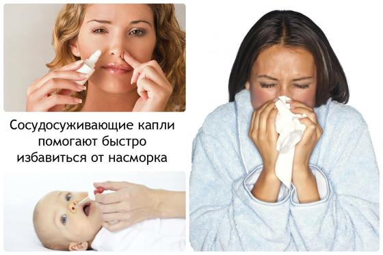 Как быстро избавиться от насморка