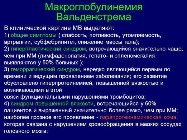 Клиника макроглобулинемии Вальденстрема