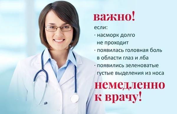 Когда необходимо быстро обратиться к врачу