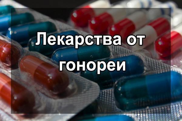 Лечение гонореи у мужчин: препараты и симптомы
