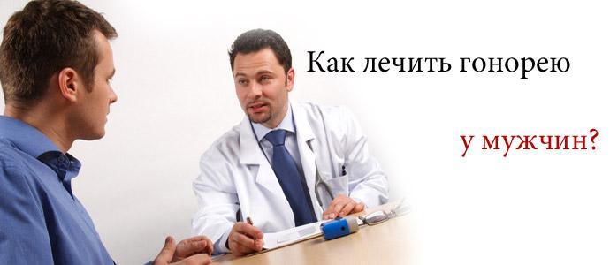 Лекарство от гонореи у мужчин в таблетках