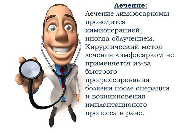 Лечение лимфосаркомы