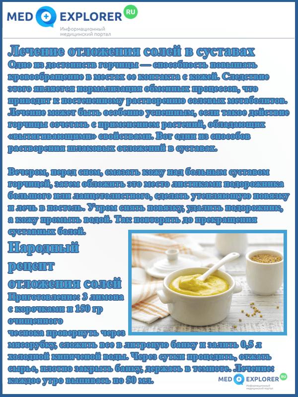 Лечение отложения солей в суставах