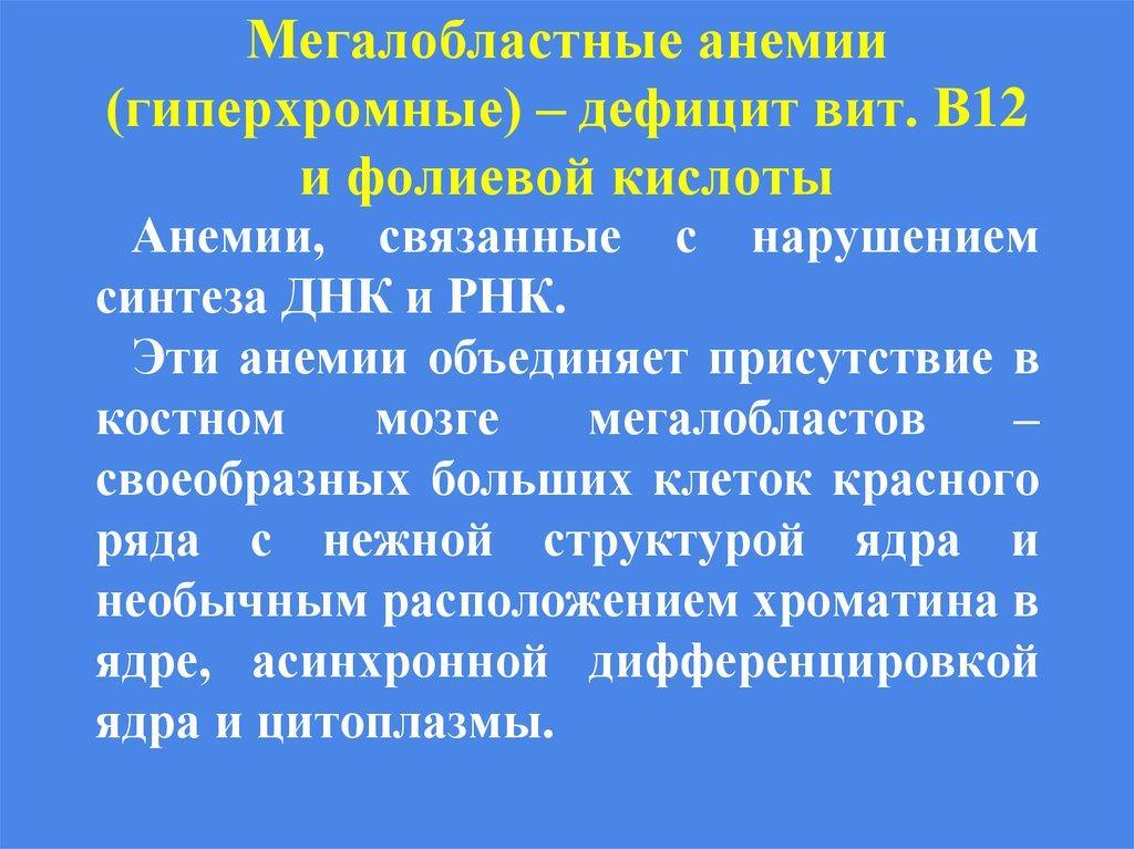 Мегалобластные (гиперхромные) анемии