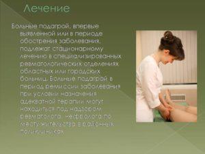 Методы лечения отложения солей
