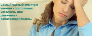 Наиболее частые симптомы анемии