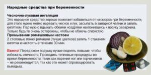 Народные средства от насморка при беременности