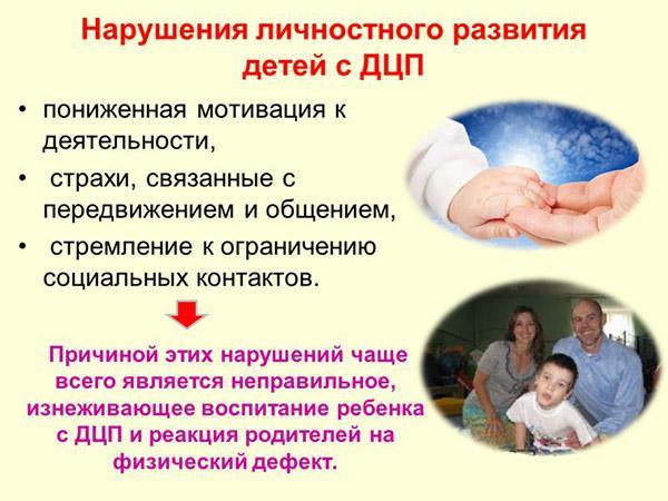 Нарушения личностного развития детей с ДЦПНарушения личностного развития детей с ДЦП