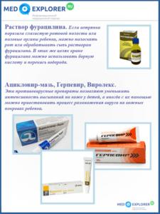 Препараты для лечения ветрянки у детей