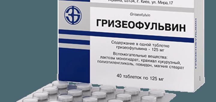 Препарат Гризеофульвин