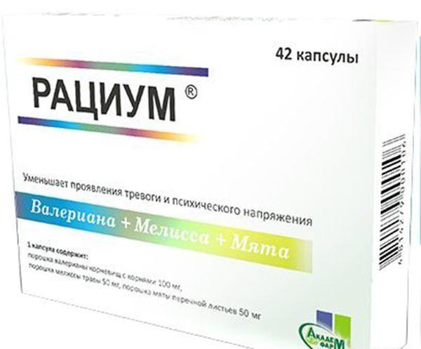 Препарат Рациум