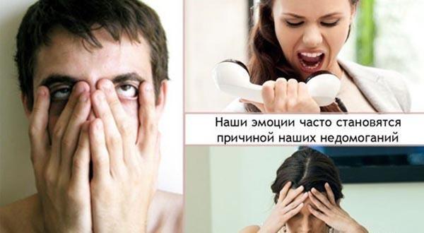 Психосоматический синдром