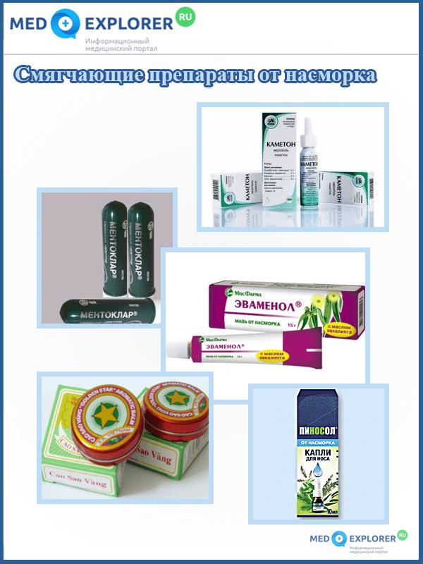 Смягчающие препараты от насморка