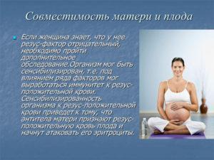 Совместимость матери и плода