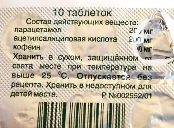 Состав Аскофена