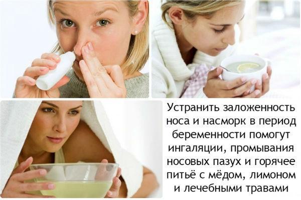 Средства для устранения насморка и заложенности при беременности
