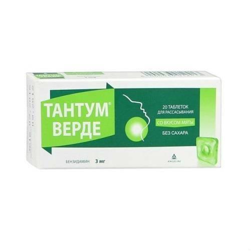 Тантум Верде отличается хорошей переносимостью и возможностью использования минимальных доз