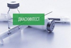 Тест на туберкулез Диаскинтест