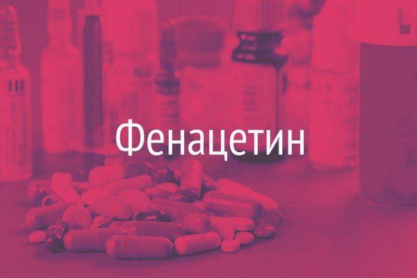 Фенацетин в составе Аскофена