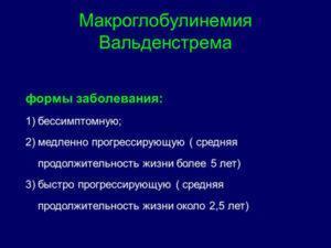 Формы заболевания макроглобулинемии Вальденстрема