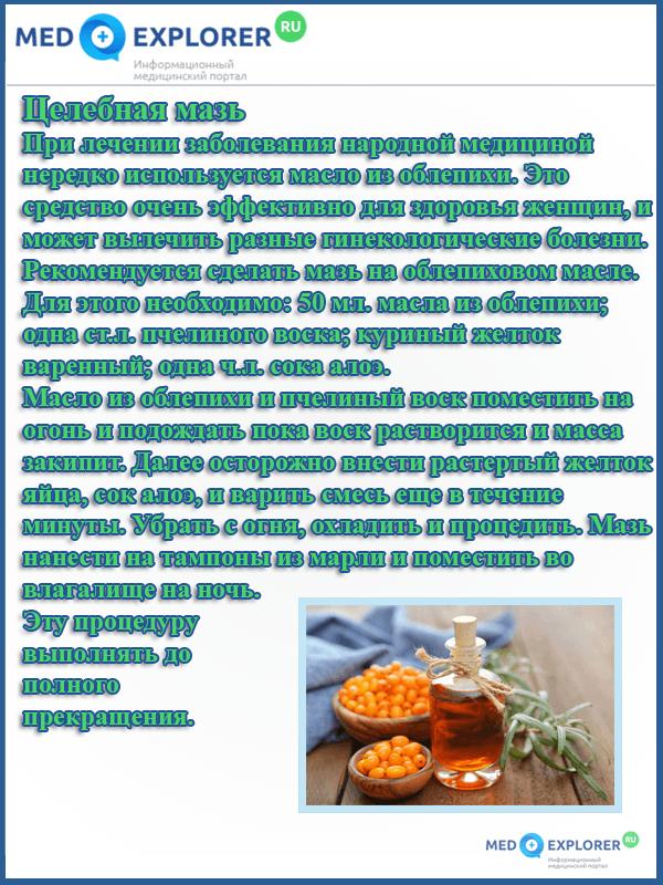 Целебная мазь для лечения кисты яичника