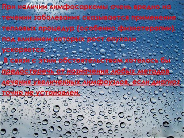 Что нельзя делать при лимфосаркоме носоглотки