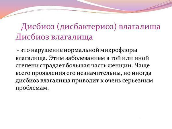 дисбактериоз лечение в гинекологии