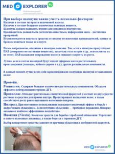 Шампуни для лечения алопеции