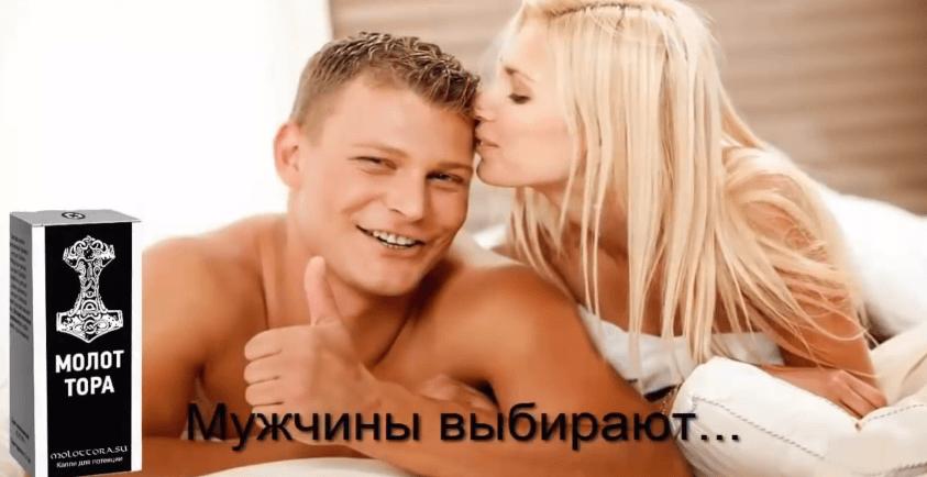 """""""Молот тора"""" капли для потенции"""