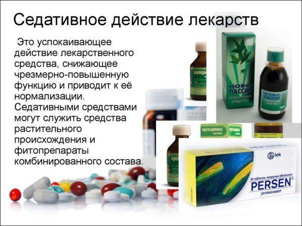 Седативные лекарственные средства